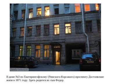 В доме №3 по Екатерингофскому (Римского-Корсакого) проспекту Достоевские жили...