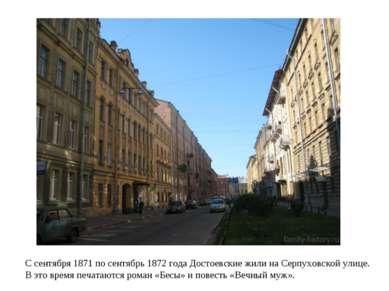 С сентября 1871 по сентябрь 1872 года Достоевские жили на Серпуховской улице....