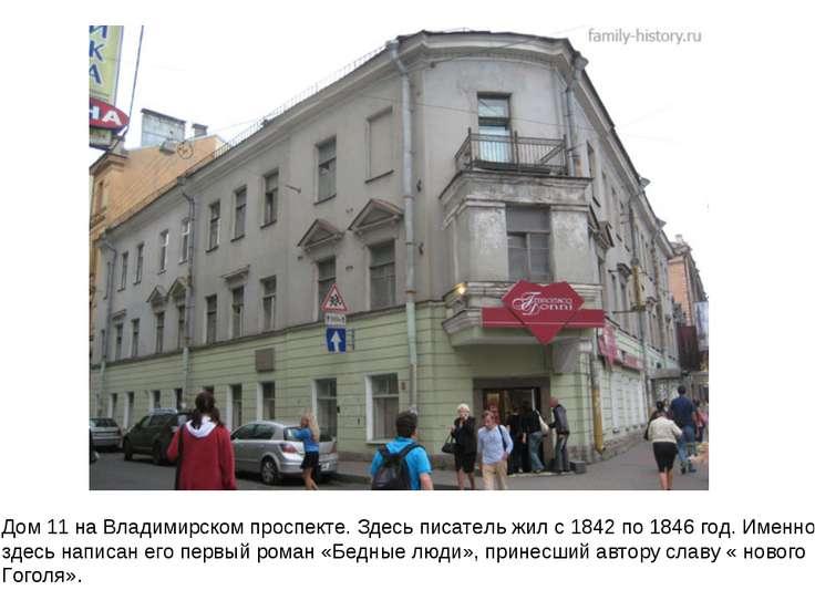 Дом 11 на Владимирском проспекте. Здесь писатель жил с 1842 по 1846 год. Имен...