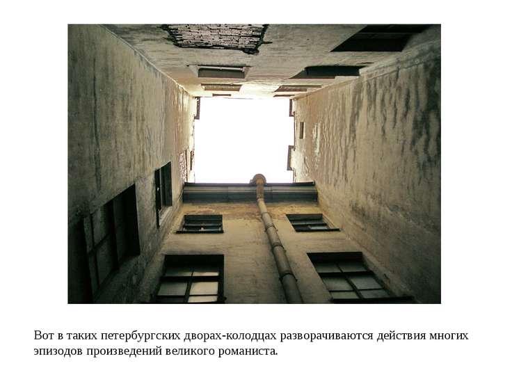 Вот в таких петербургских дворах-колодцах разворачиваются действия многих эпи...
