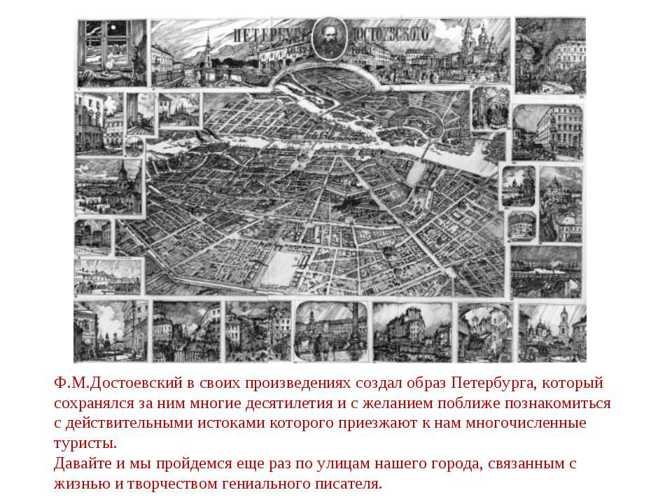 Ф.М.Достоевский в своих произведениях создал образ Петербурга, который сохран...