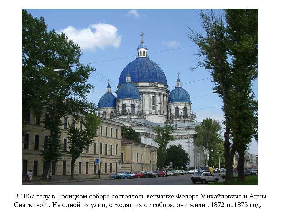 В 1867 году в Троицком соборе состоялось венчание Федора Михайловича и Анны С...