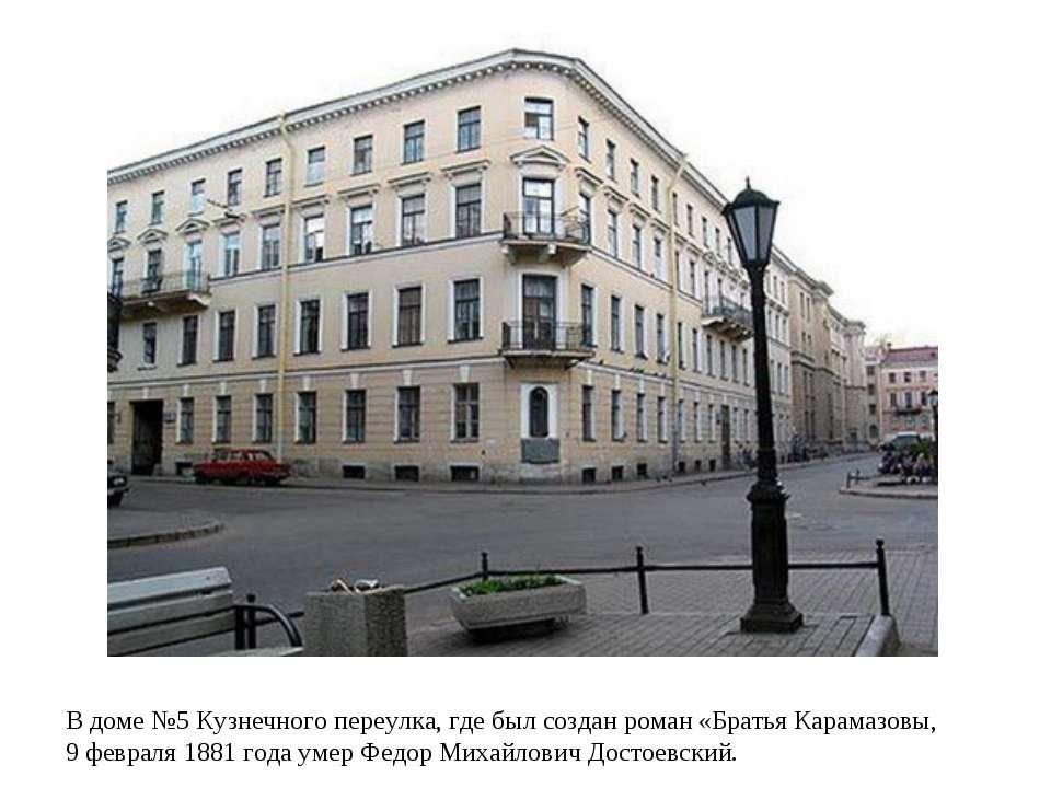 В доме №5 Кузнечного переулка, где был создан роман «Братья Карамазовы, 9 фев...