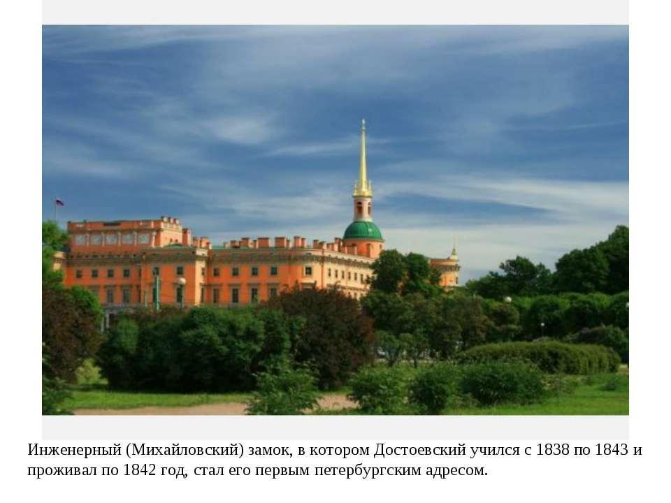 Инженерный (Михайловский) замок, в котором Достоевский учился с 1838 по 1843 ...