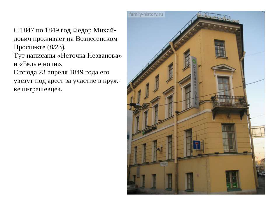 С 1847 по 1849 год Федор Михай- лович проживает на Вознесенском Проспекте (8/...
