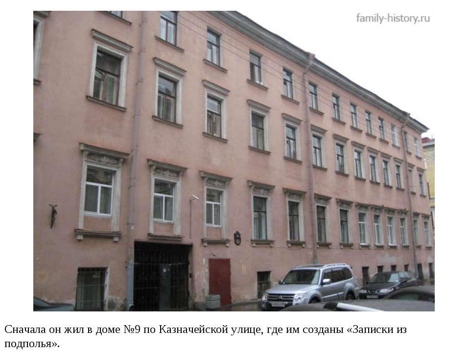 Сначала он жил в доме №9 по Казначейской улице, где им созданы «Записки из по...