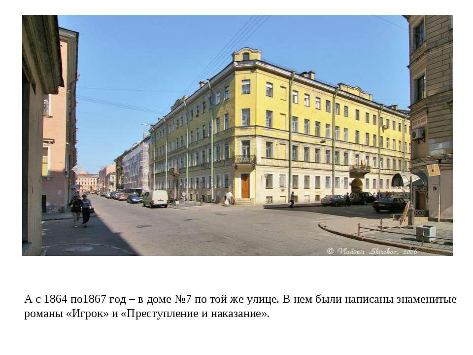А с 1864 по1867 год – в доме №7 по той же улице. В нем были написаны знаменит...
