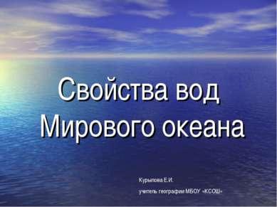 Свойства вод Мирового океана Курыпова Е.И. учитель географии МБОУ «КСОШ»