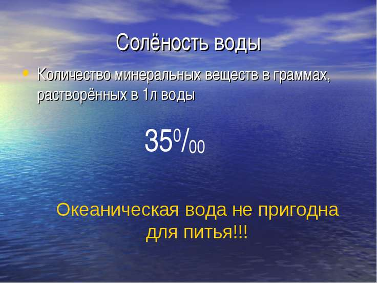 Солёность воды Количество минеральных веществ в граммах, растворённых в 1л во...