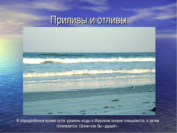 Приливы и отливы В определённое время суток уровень воды в Мировом океане пов...