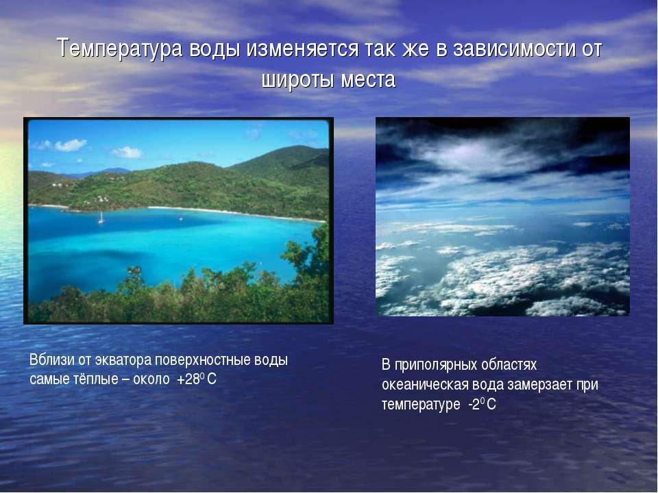 Температура воды изменяется так же в зависимости от широты места Вблизи от эк...