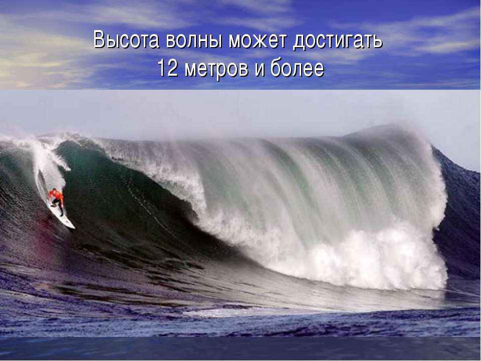 Высота волны может достигать 12 метров и более