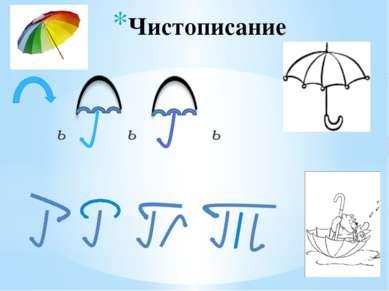 Чистописание ь ь ь На элементы каких букв похожа ручка зонтика?