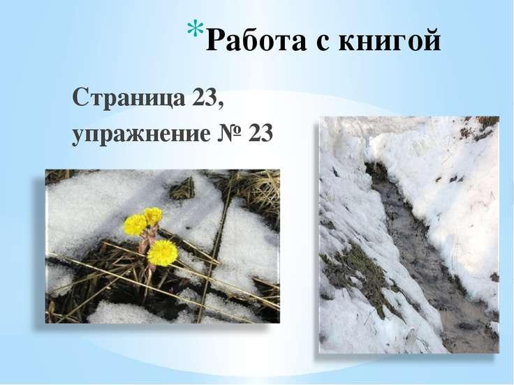 Работа с книгой Страница 23, упражнение № 23