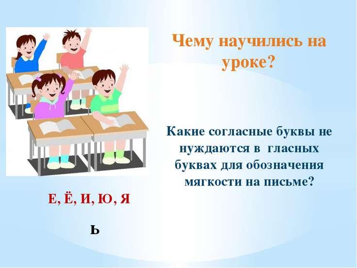 Чему научились на уроке? Какие согласные буквы не нуждаются в гласных буквах ...