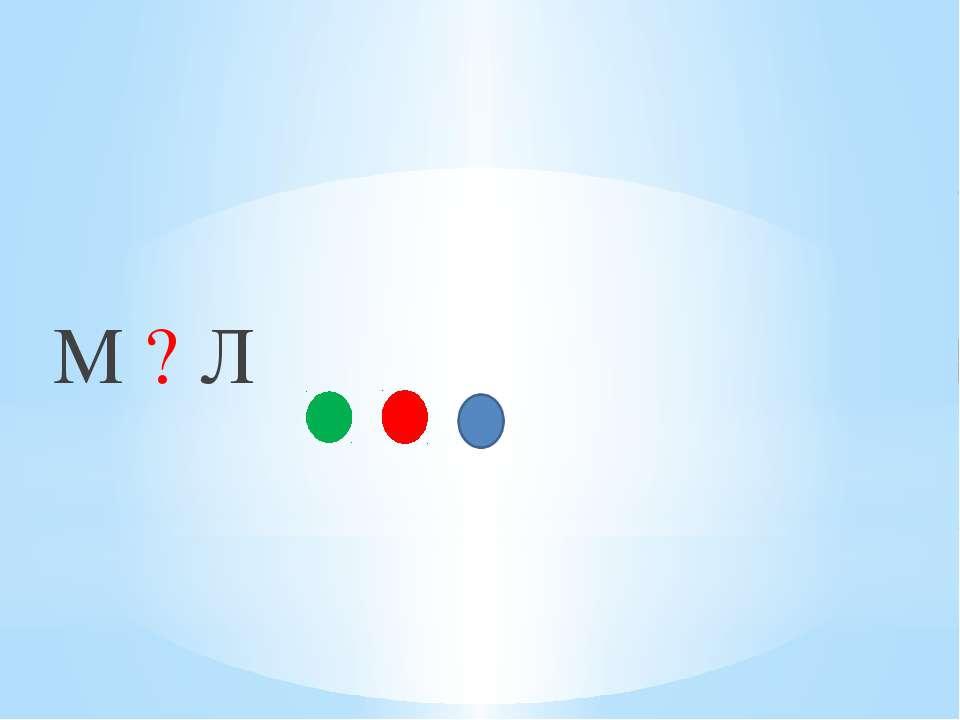М ? Л Какие буквы можно вставить, чтобы получилось слово?