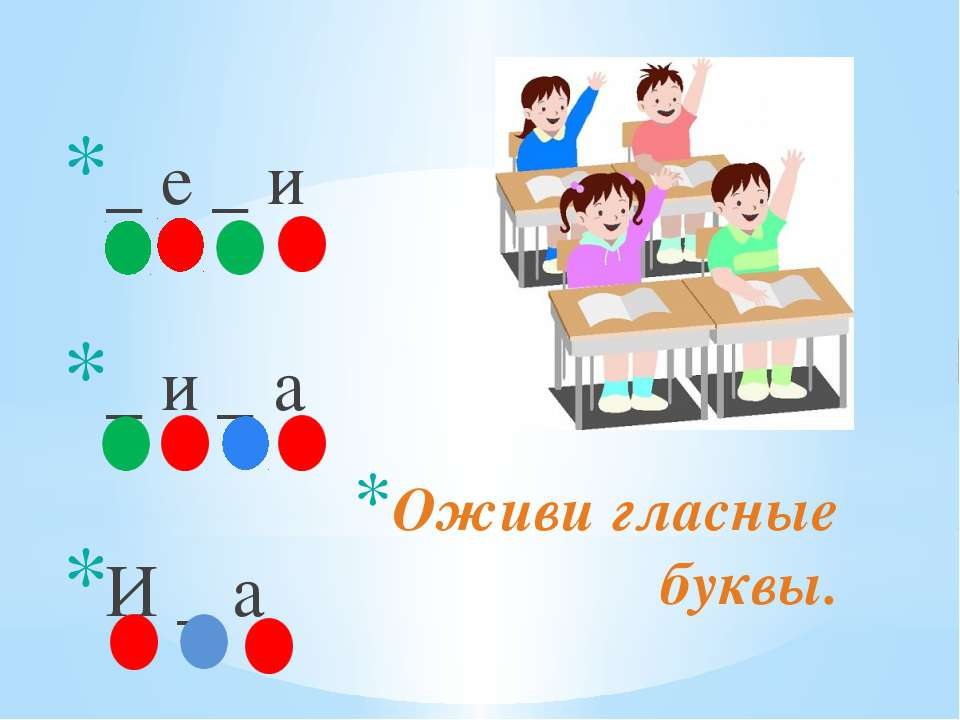 Оживи гласные буквы. _ е _ и _ и _ а И _ а Придумайте слова.