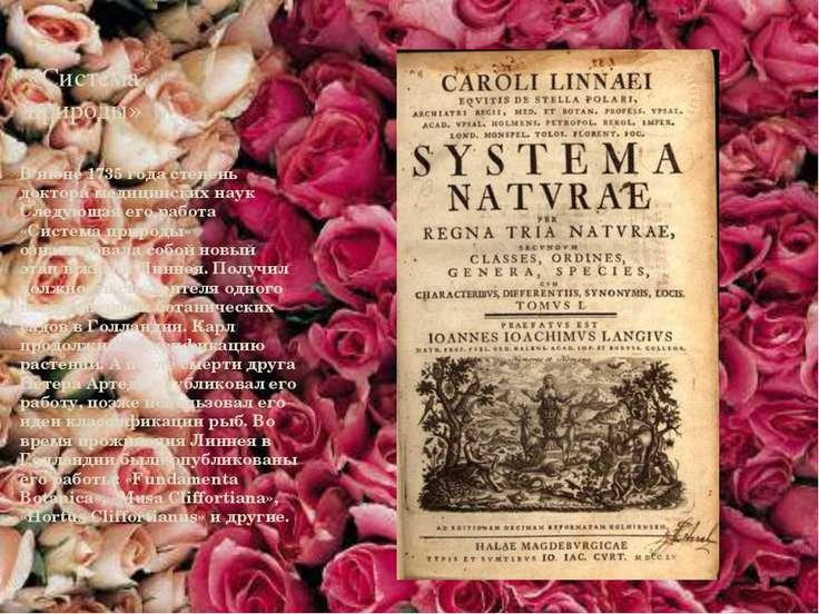 «Система природы» В июне 1735 года степень доктора медицинских наук Следующая...