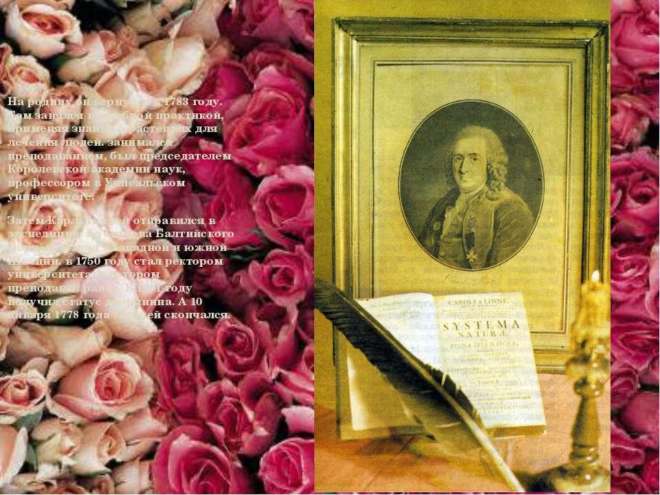 На родину он вернулся в 1783 году. Там занялся врачебной практикой, применяя ...