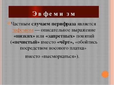 Э в ф е м и′ з м Частным случаем перифраза являетсяэвфемизм— описательное в...