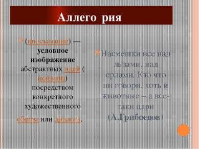 Аллего рия (иносказание)— условное изображение абстрактныхидей(понятий) п...