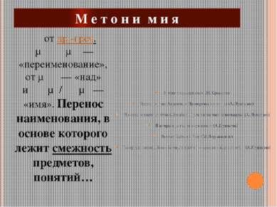 М е т о н и′ м и я отдр.-греч.μετονυμία— «переименование», отμετά— «над»...