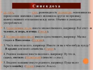 С и н е′к д о х а др.-греч.συνεκδοχή—троп, разновидностьметонимии, основа...