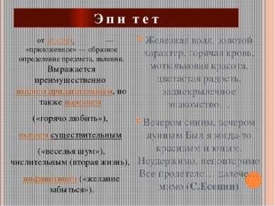 Э п и′ т е т отдр.-греч.ἐπίθετον— «приложенное» — образное определение пре...