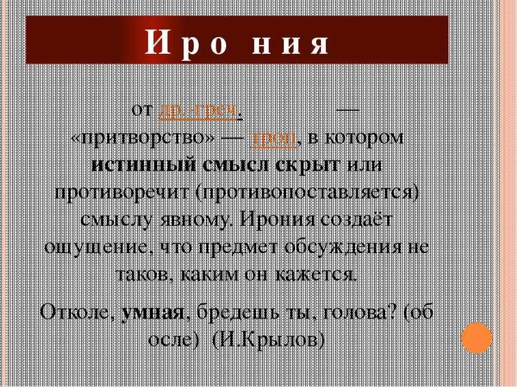 И р о н и я отдр.-греч.εἰρωνεία— «притворство»—троп, в котором истинный ...
