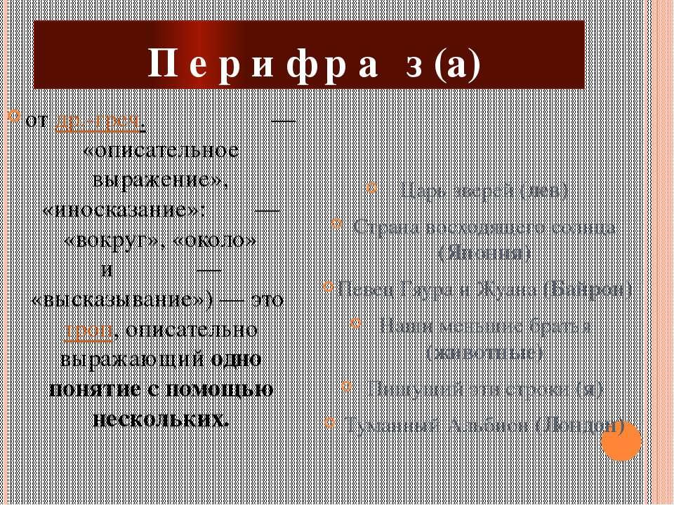 П е р и ф р а з (а) отдр.-греч.περίφρασις— «описательное выражение», «ино...