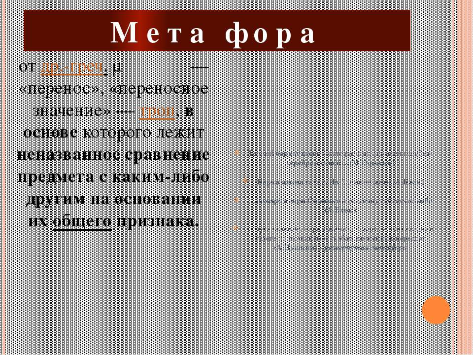 М е т а ф о р а отдр.-греч.μεταφορά— «перенос», «переносное значение» —т...