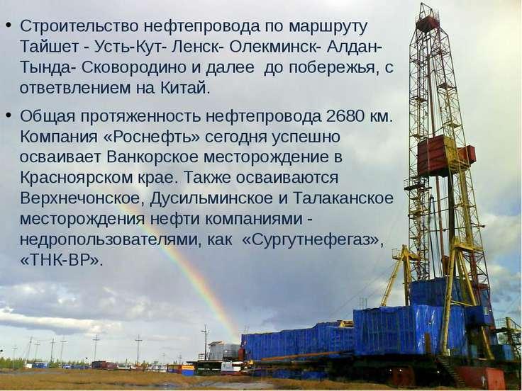 Строительство нефтепровода по маршруту Тайшет - Усть-Кут- Ленск- Олекминск- А...