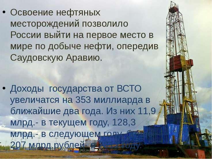 Освоение нефтяных месторождений позволило России выйти на первое место в мире...