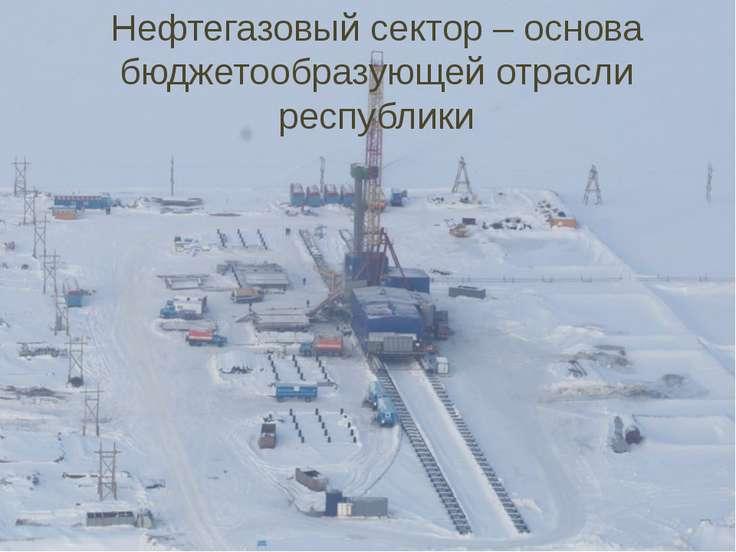 Нефтегазовый сектор – основа бюджетообразующей отрасли республики