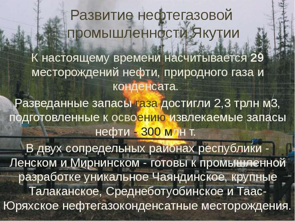 Развитие нефтегазовой промышленности Якутии К настоящему времени насчитываетс...