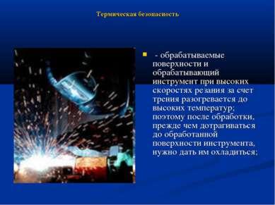 Термическая безопасность - обрабатываемые поверхности и обрабатывающий инстру...