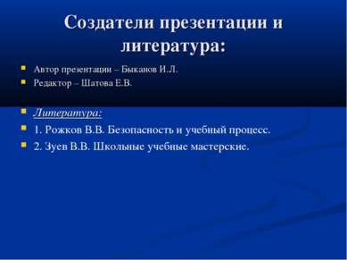 Создатели презентации и литература: Автор презентации – Быканов И.Л. Редактор...