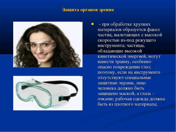 Защита органов зрения - при обработке хрупких материалов образуется факел час...