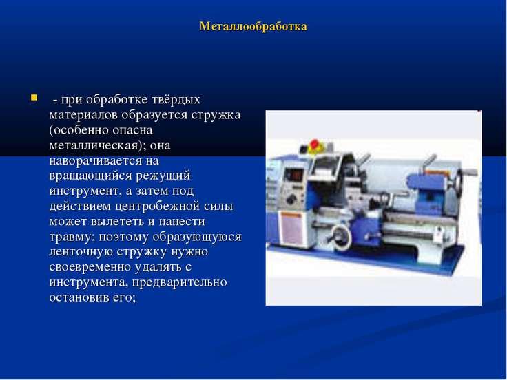 Металлообработка - при обработке твёрдых материалов образуется стружка (особе...