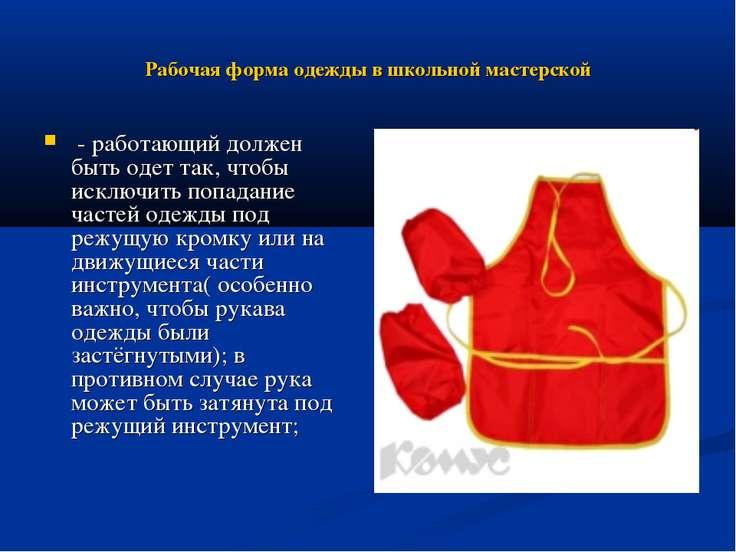 Рабочая форма одежды в школьной мастерской - работающий должен быть одет так,...