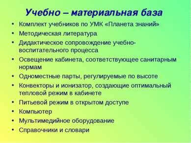 Учебно – материальная база Комплект учебников по УМК «Планета знаний» Методич...