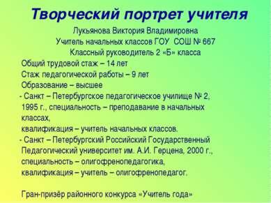 Творческий портрет учителя Лукьянова Виктория Владимировна Учитель начальных ...