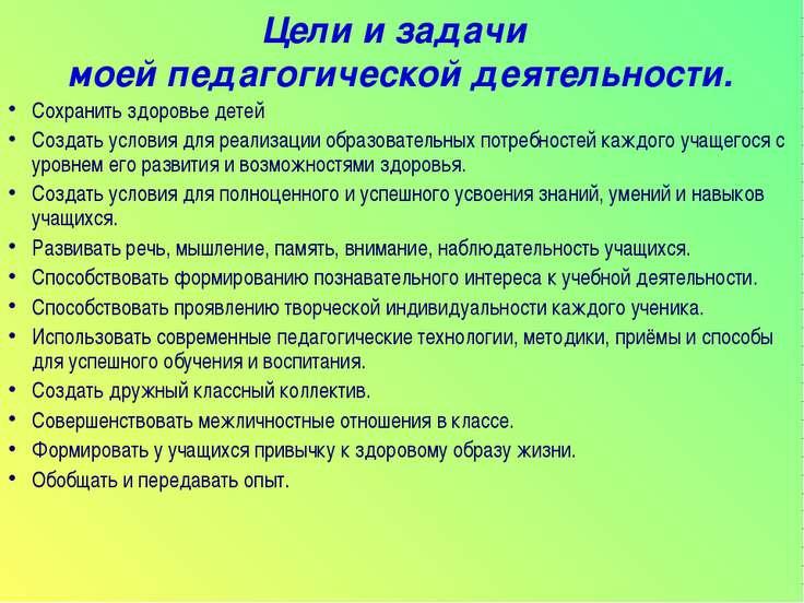 Цели и задачи моей педагогической деятельности. Сохранить здоровье детей Созд...