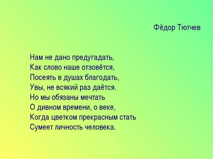 Фёдор Тютчев Нам не дано предугадать, Как слово наше отзовётся, Посеять в душ...