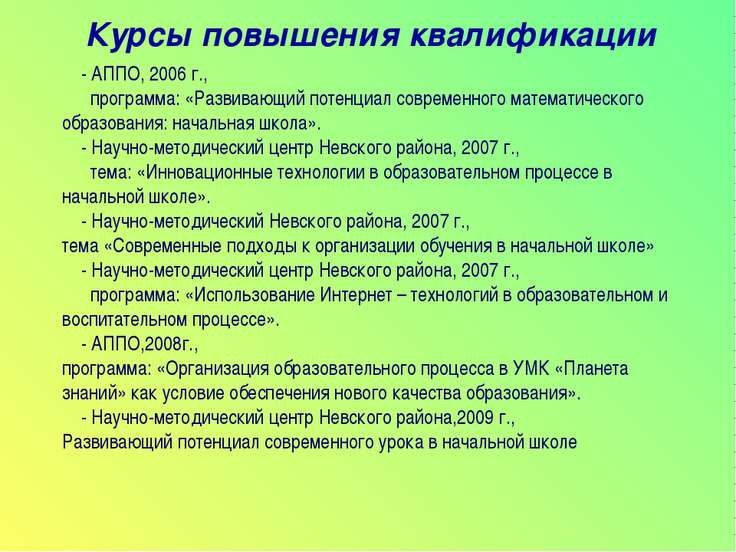 - АППО, 2006 г., программа: «Развивающий потенциал современного математическо...