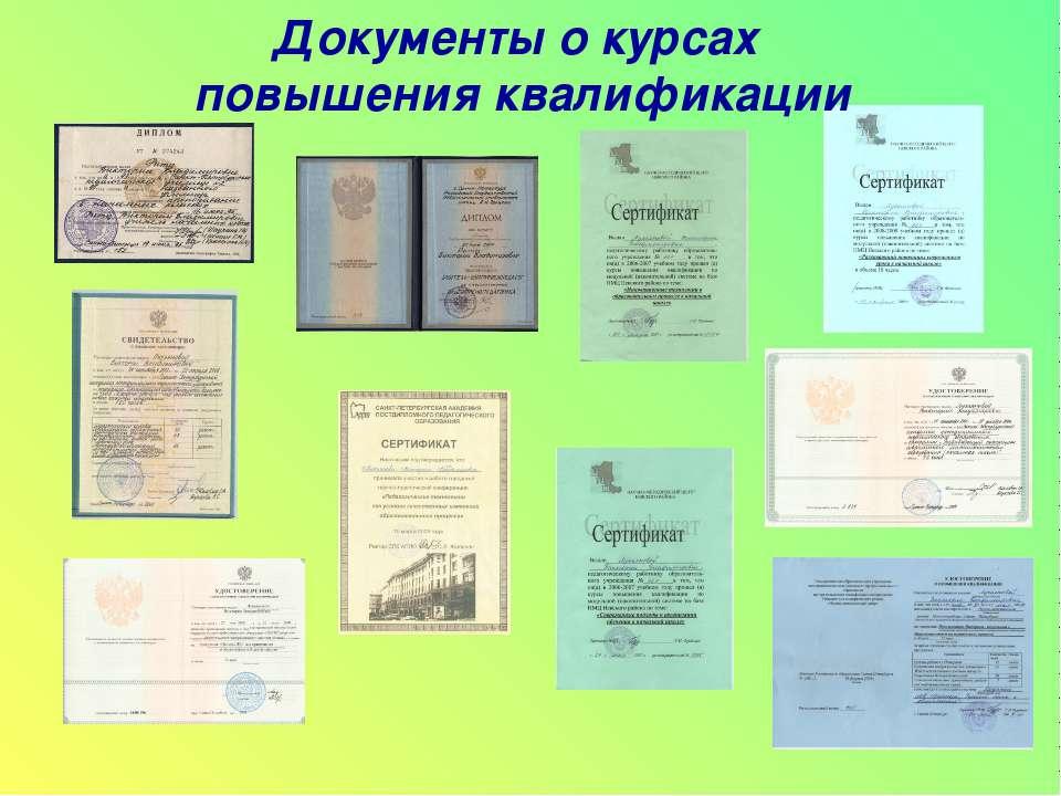 Документы о курсах повышения квалификации