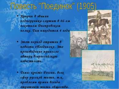 Куприн в звании подпоручика служит в 46-ом пехотном Днепровском полку. Там на...