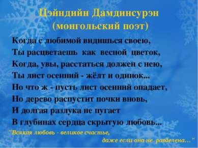 Цэйндийн Дамдинсурэн (монгольский поэт) Когда с любимой видишься своею, Ты ра...