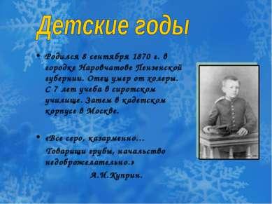 Родился 8 сентября 1870 г. в городке Наровчатове Пензенской губернии. Отец ум...