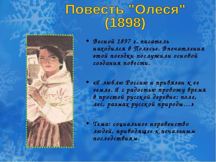 Весной 1897 г. писатель находился в Полесье. Впечатления этой поездки послужи...